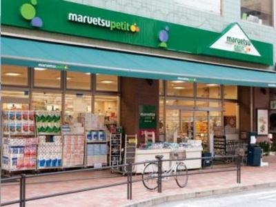マルエツプチ白金台店(スーパー)まで416m