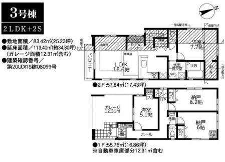 土地面積83.42平米 建物面積113.40平米(車庫面積12.31平米含む) 各室ゆとりある4LDK! 各室収納付きの使い勝手の良い間取りです。