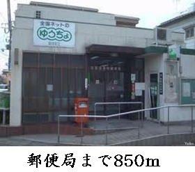 郵便局まで850m