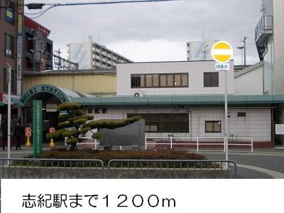 志紀駅まで1200m