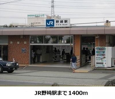 野崎駅まで1400m