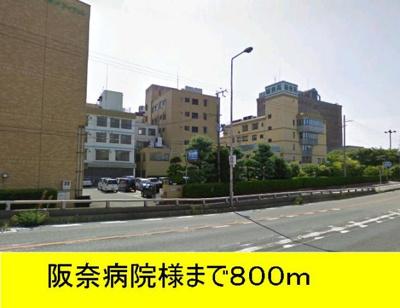 阪奈病院様まで800m