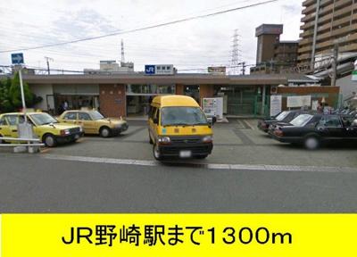 JR野崎駅まで1300m