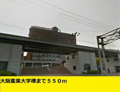 大阪産業大学様まで550m