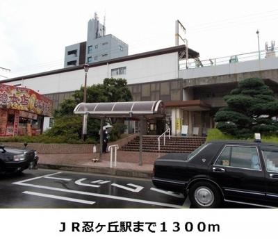 忍ヶ丘駅まで1300m