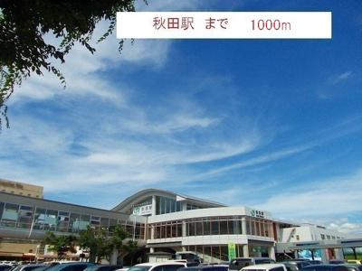 秋田駅まで1000m