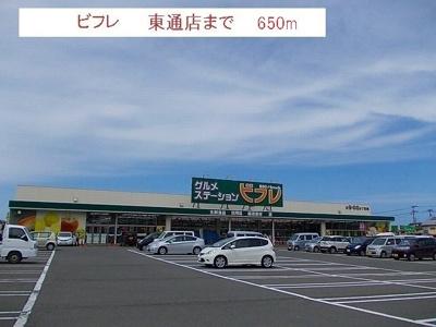ビフレ 東通店まで650m