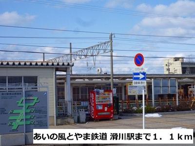 あいの風とやま鉄道   滑川駅まで1100m