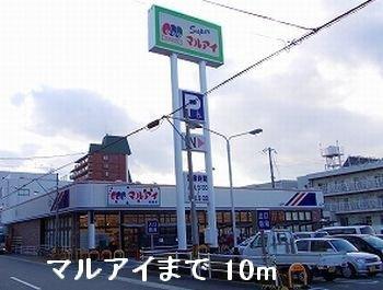 マルアイまで10m