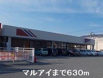 マルアイまで630m