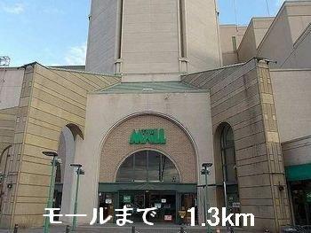 モールまで1300m