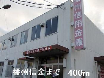 播州信金まで400m