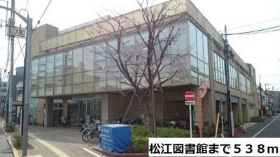 松江図書館まで538m