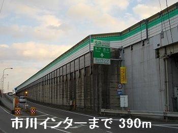 姫路バイパス市川インターまで390m