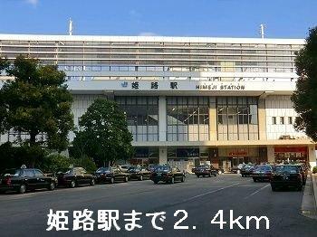 JR姫路駅まで2400m