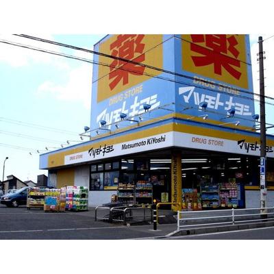 ドラックストア「マツモトキヨシ船橋駅前通りまで547m」マツモトキヨシ船橋