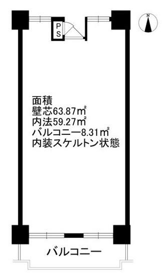 【現状スケルトン☆理想のお部屋を構築しませんか?ゆったり2LDK又は3LDKに♪南向きバルコニー☆】