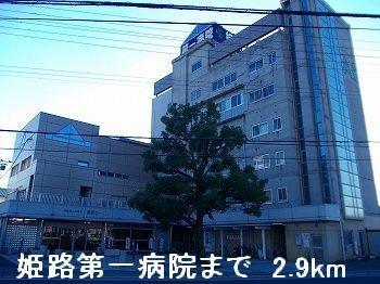 姫路第一病院まで2900m