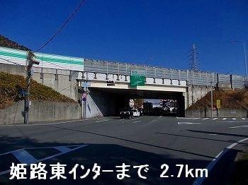 姫路バイパス姫路東インターまで2700m