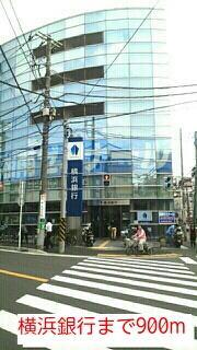 横浜銀行まで900m
