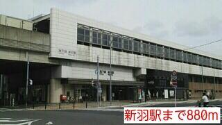 新羽駅まで880m