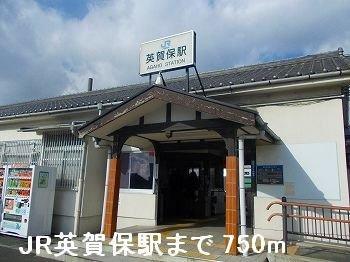 JR英賀保駅まで750m