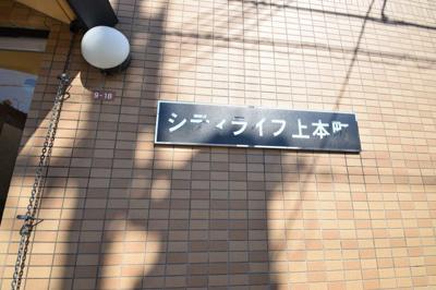 【エントランス】シティライフ上本町 株式会社Roots