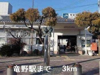 竜野駅まで3000m