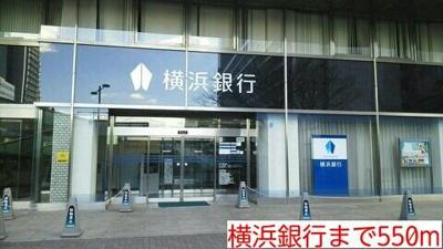 横浜銀行まで550m
