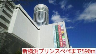 新横浜プリンスぺぺまで590m