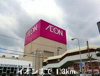 イオンまで1300m