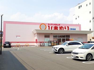 ひまわり三吉北店まで280m