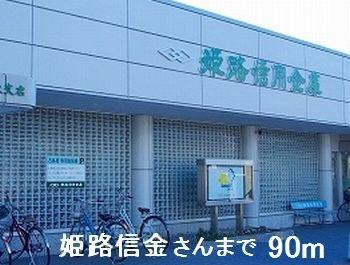 姫路信金さんまで90m