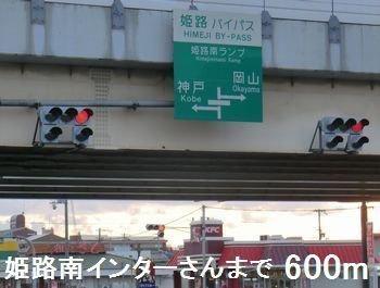 姫路バイパス姫路南インターさんまで600m