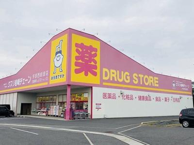 岩崎チェーン西岐波店まで650m