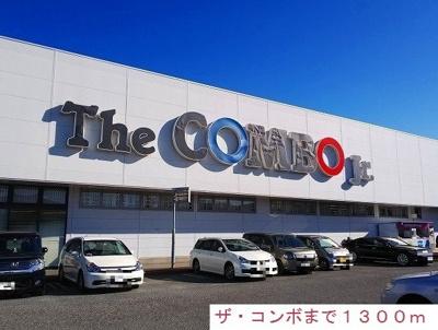 ザ・コンボまで1300m