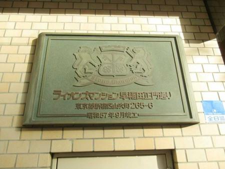 【その他】ライオンズマンション早稲田正門通り