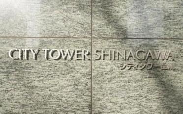 シティタワー品川の銘板です。