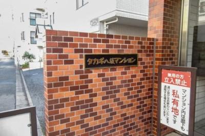 【エントランス】タカギ八坂マンション