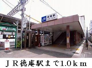 徳庵駅まで1000m