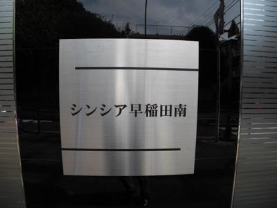 【外観】シンシア早稲田南