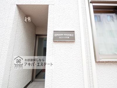【その他】エピソード千束