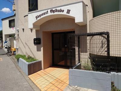 【エントランス】スカイコート荻窪第3