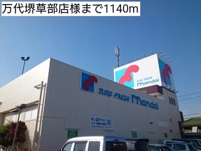 万代堺草部店様まで1140m