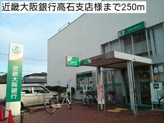 近畿大阪銀行高石支店様まで250m