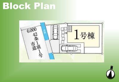 【区画図】八潮市八条新築戸建て