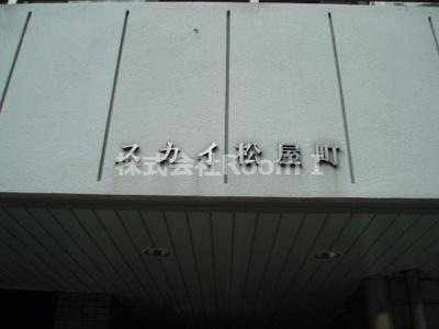【エントランス】スカイ松屋町