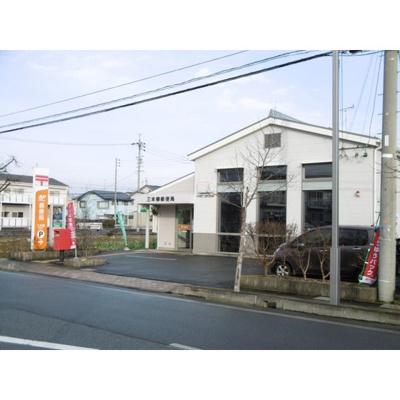 郵便局「三本柳郵便局まで865m」