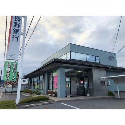 銀行「長野銀行丹波島支店まで1412m」