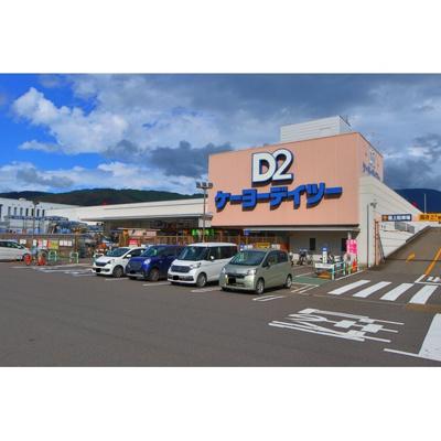 ホームセンター「ケーヨーデイツー松本元町店まで3517m」